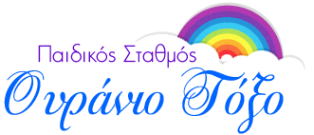 Οθράνιο Τόξο - Ρόδος